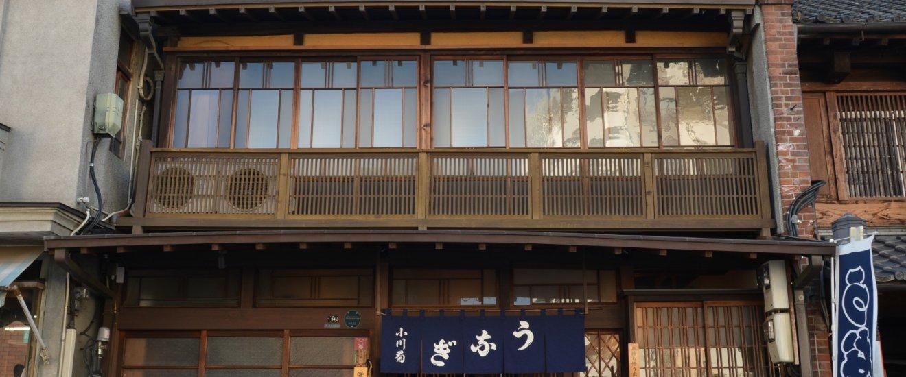 店舗は川越市の「都市景観重要建築物等」にも指定される。