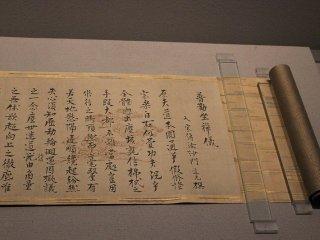 国宝、「普勧座禅儀(ふかんざぜんぎ)」。道元34歳の時に浄書した。座禅の方法を詳しく述べたものである