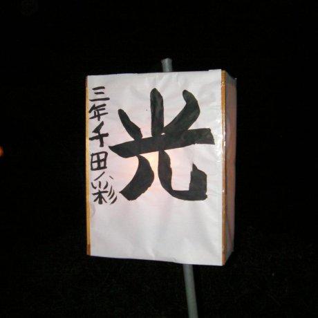 Firefly Festival in Saidaiji