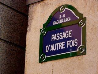 Французская вывеска