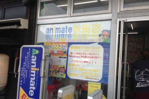 Entrance to Animate
