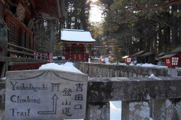 Начало пути к горе Фудзи