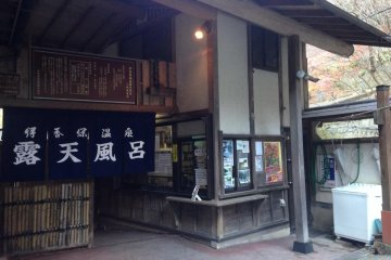 <p>Entrance to the Onsen</p>