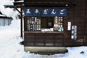 <p>Лавка местного кондитера - производителя данго (Японские рисовые сладкие шарики)</p>
