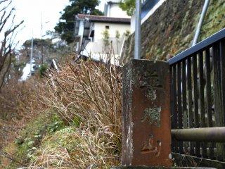 寺へ向かう階段の麓には、成就院の山号「普明山 ( ふみょうざん )」と刻まれた古びた石碑が建っている