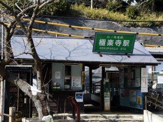 「極楽とんぼ」は江ノ電極楽寺駅のすぐ前にある