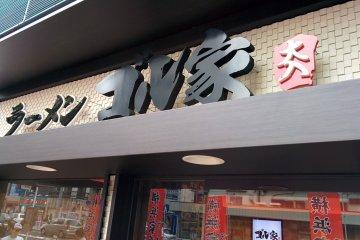 <p>And outside &ndash;&nbsp;Goruya signage at the Noge branch, halfway between Hinodecho and Sakuragicho stations</p>