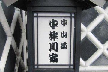 Nakatsugawa Juku