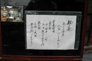 松粂お品書き