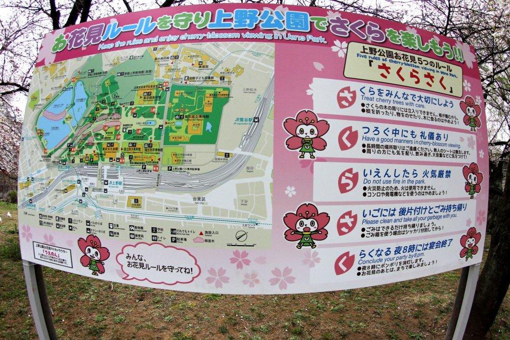Biển chỉ dẫn này được dán ở một trong những lối vào của công viên và nó cũng là một bản đồ của công viên cũng như của khu vực mà bạn có thể tham quan trong mùa hoa anh đào.