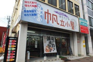 <p>ทางเข้าด้านหน้าร้าน เมื่อเดินออกมาจากสถานีรถไฟ JR Aomori จะมองเห็นได้โดยทันที</p>