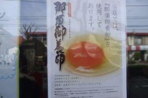 有名パティシエ御用達という「那須御養卵」。オレンジ色の黄身がとても美味しそうです。
