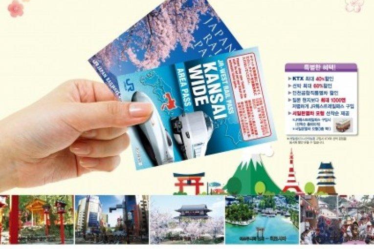 코레일, 여행센터·홈페이지서 JR패스(일본철도패스) 판매