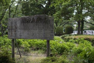 <p>A small wisteria garden within Kanuma Park.</p>