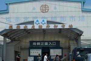 The south enterance of theShiogama Seafood Wholesale Market