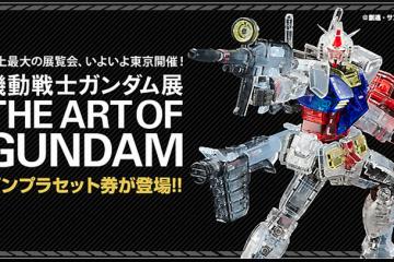 ชม The Art of Gundam ในโตเกียว