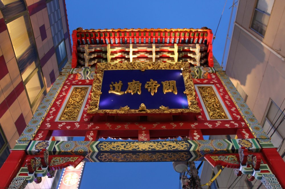 Chinatown is well defined by Chinese-style gate entrances