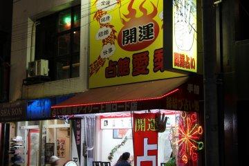 <p>Fortune-tellers are also common in the area</p>