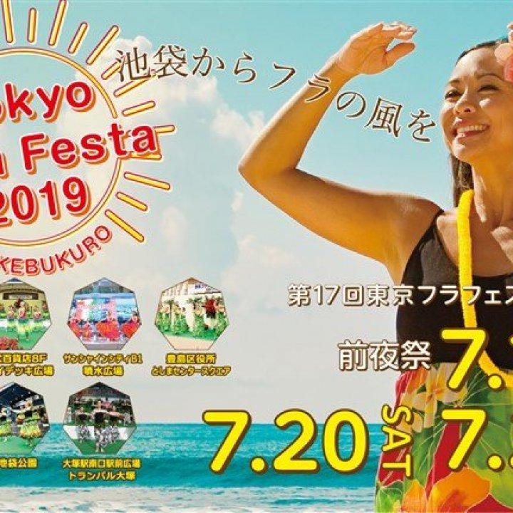 Hula Festival 2020 Tokyo Hula Festival, Ikebukuro 2020   July Events in Tokyo   Japan