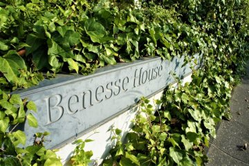 Welcome to Benesse House, the iconic resort on Naoshima
