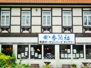 This is only one of the many porcelain galleries in the park, offering beautiful pottery made right in Arita