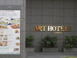 Art Hotels Omori