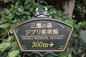 지브리 박물관 표지판