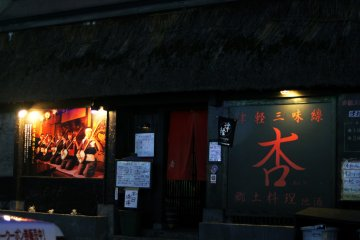 <p>This Japanese restaurant called Anzu (杏) always hold live performance of Tsugaru Jamisen every 7:30 pm and 9.30 pm</p>