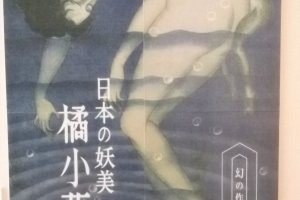 The poster for the Sayume Tachibana exhibition