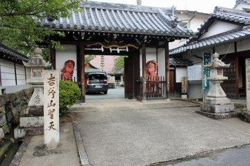 <p>The gate to Sakuramotobo</p>