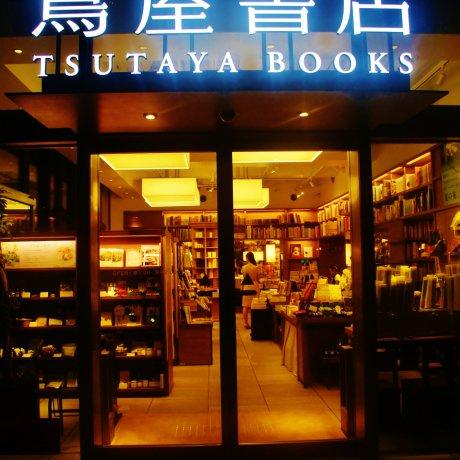 Daikanyama Tsutaya Books