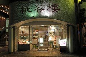 The entrance of Tokokuro's Healthy Garden Store just north of Kintetsu Shinomiya Station in Nara City. The kanji mean, Peach Valley Restaurant