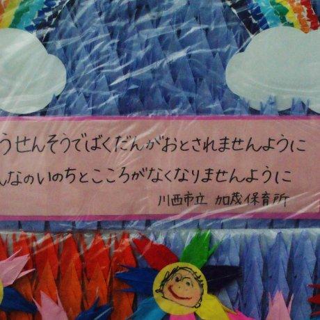 Le Monument de la Paix des Enfants