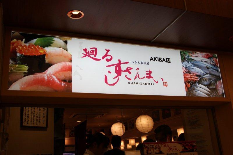 <p>Вывеска у входа в суши бар</p>