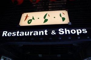Вывеска, указывающая на место, где можно поесть поздно вечером