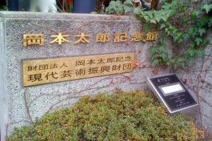 岡本太郎記念館 入口