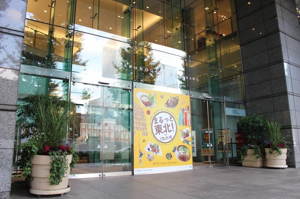 Gedung Marunouchi adalah salah satu lokasi di sekitar Stasiun Tokyo yang mempromosikan kuliner dan kebudayaan khas Tohoku dengan kampanye Marutto Tohoku September