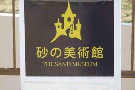 พิพิธภัณฑ์ทรายทตโตะริ