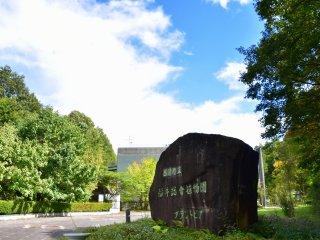 福井総合植物園「プラントピア」入口