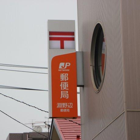 Как отправить посылку из Японии