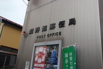<p>Почтовое отделение Футинобе, город Сагамихара</p>