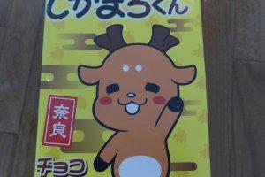 Pembungkus snack seringkali menampilkan ilustrasi dari rusa kesayangan Nara.
