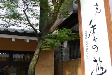 Nikko's Toki-no-yuu Inn