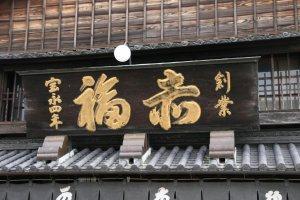 Ancient Akafuku sweet store sign