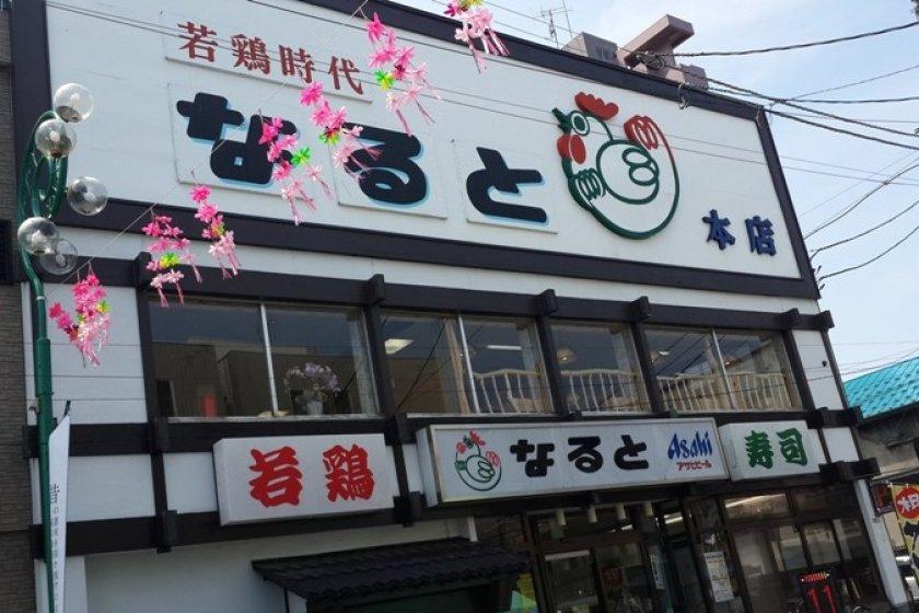 """Penampilan rumah makan """"Fried Chicken Naruto"""" di Otaru."""