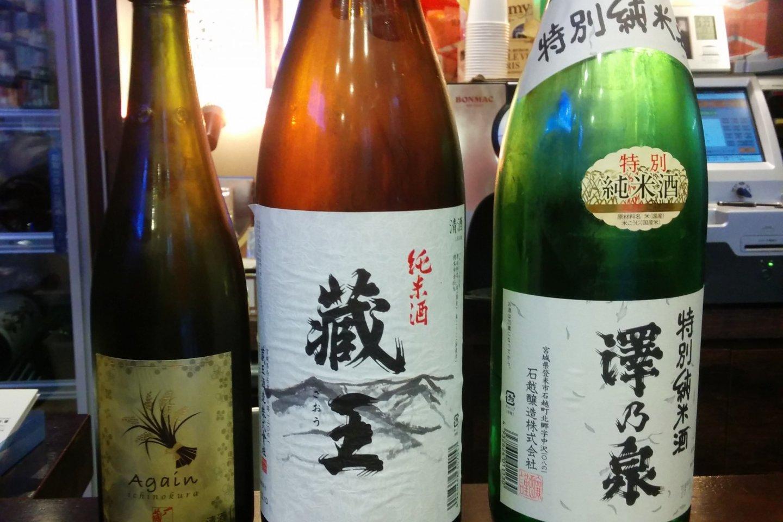 The three sake set
