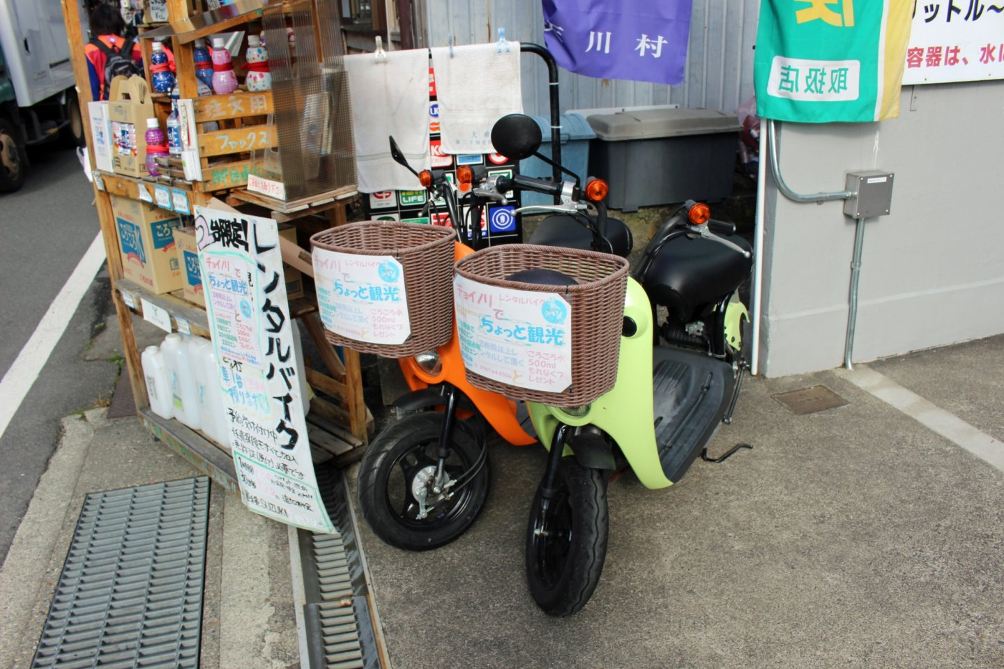 The two available scooters