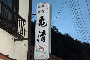 """Tìm bảng hiệu này, chữ kanji nghĩa là """"rùa"""" và """"tinh khiết"""""""