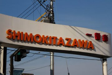 <p>Sign marking the entrance to Shimokitazawa</p>