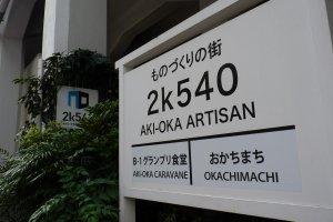2k540 Aki-Oka Artisan.